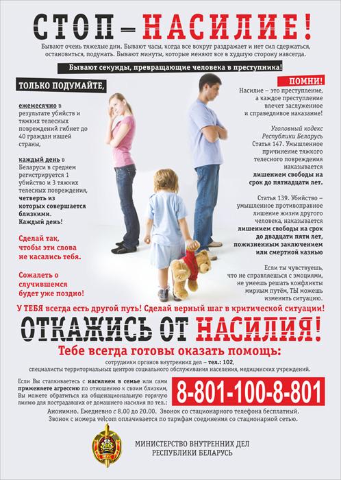 http://lor.by/images/news/2021/dombeznasiliya16032021.jpg