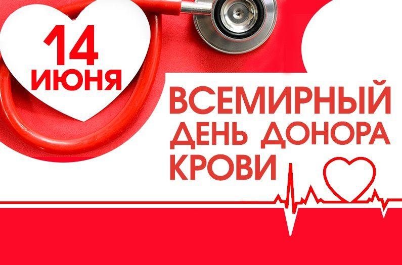 14 июня 2020 г. все страны отмечают Всемирный день донора крови.